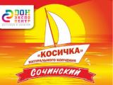 Мы участники выставки «ЮгПродЭкспо» г.Ростов на Дону