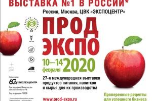 Кубанская Сырная компания участник выставки ПРОДЭКСПО 2020 в Москве